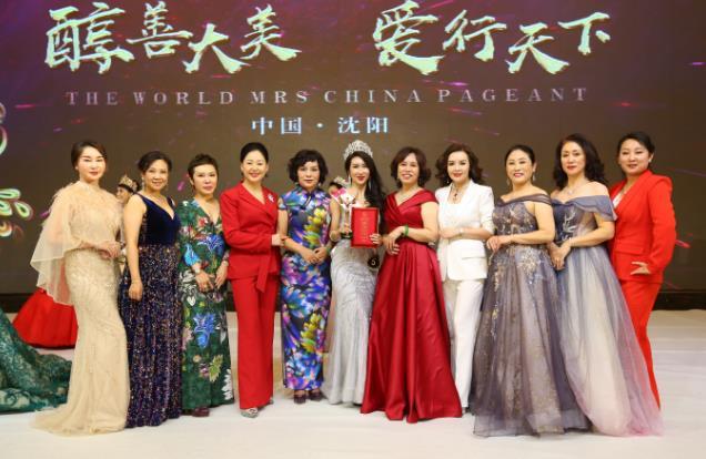 2019舒妇安杯MRS.CHINA世界中华太太大赛华北总决赛在沈落幕