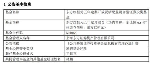 东方红资管副总林鹏将离职 下一站选择创业 或成立私募基金公司