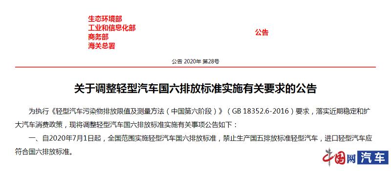 7月1日起全国禁止生产国五标准轻型汽车 实行国六标准