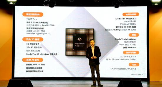 联发科技发布最新5G芯片天玑820 定位中高端5G智能手机