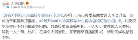 北京高校毕业生行李怎么办?北京市教委官方回应来了