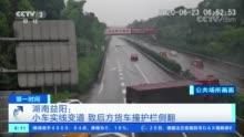 湖南益阳:货车撞护栏侧翻因小车实线变道
