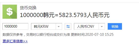 100万韩元等于多少人民币?一韩元兑换多少人民币