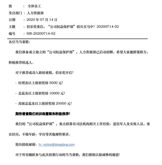 当当网成立权益保护部:防李国庆再抢公章 招有司法经验的人