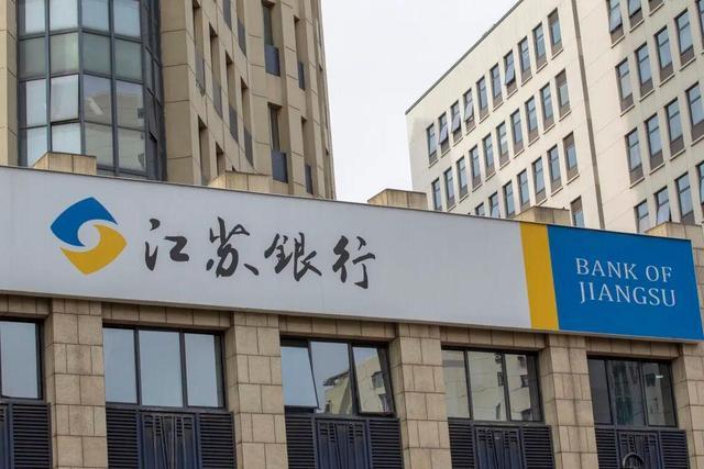 江苏银行ipo 配股募资200亿补充资本 派现112亿元
