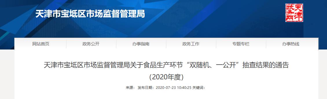"""天津市宝坻区市场监管局发布""""双随机、一公开""""抽查结果 未发现问题"""