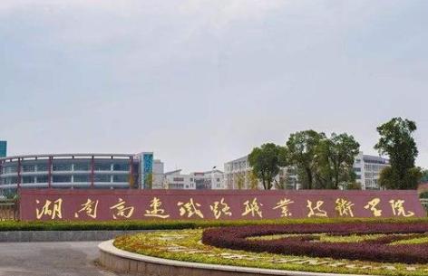 专科读什么专业就业前景好 郑州铁路职业技术学院等可考虑