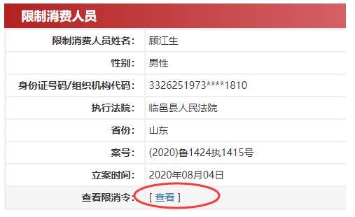 顾家家居(603816.SH)实控人顾江生被限制消费 已解除?