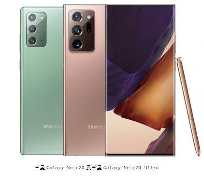 三星Galaxy Note20更大的屏幕设计 性能更胜一筹