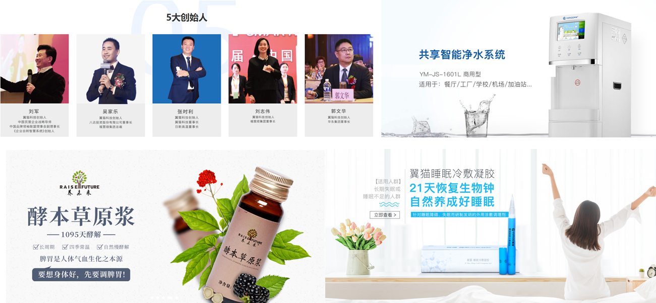 """翼猫科技公司""""涉嫌传销""""被法院冻结银行账户6000万元"""