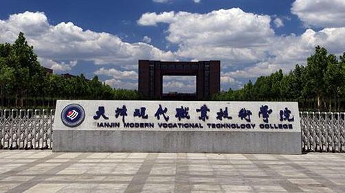 天津现代职业技术学院怎么样?面向37个专业招生计划1150人