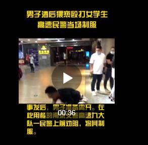 给力!男子酒后猥亵殴打女学生 民警抱摔将其制服