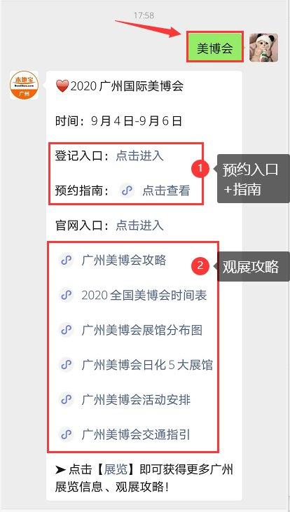 广州美博会一年有几次?分为广州展、上海展、北京展和深圳展