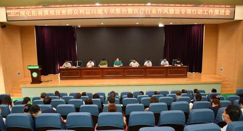 枣庄市中医院召开医疗行业作风建设专项行动工作推进会