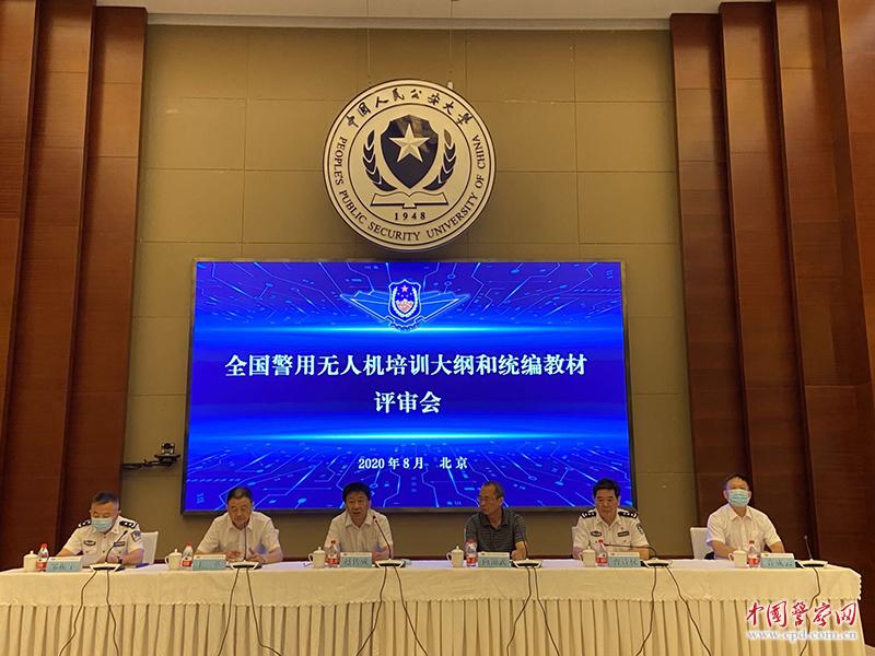 全国警用无人机培训大纲和统编教材评审会召开 审议教材