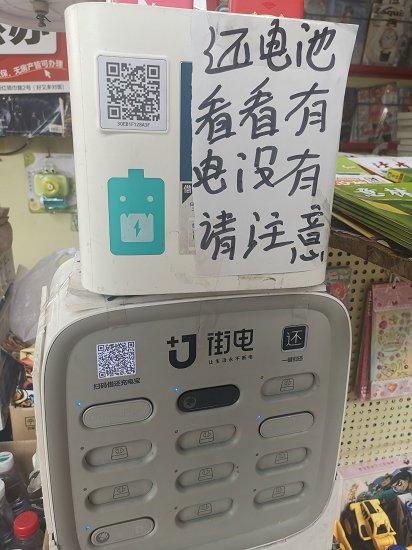 扫码使用后共享充电宝易租难还?客服:会核实追踪
