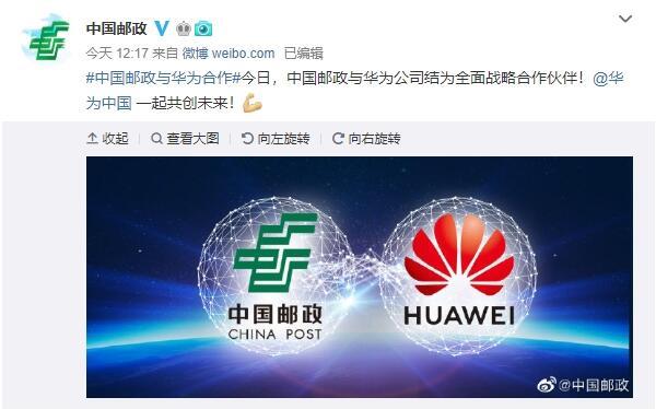 中国邮政华为合作 共同探索ICT新技术的应用