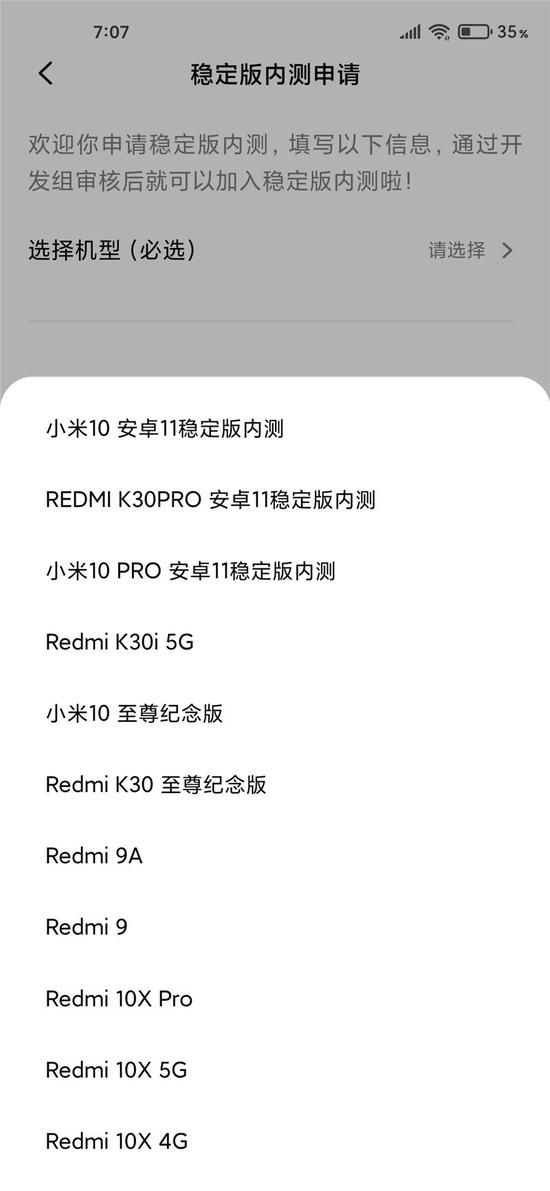小米已开启安卓11稳定版内测申请 可能存在不兼容