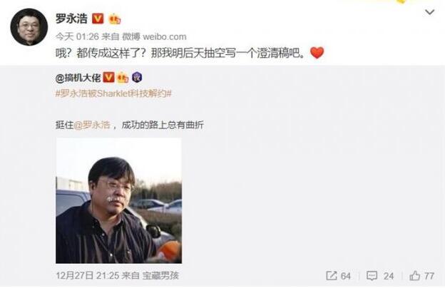 罗永浩回应被解约 准备抽空写一个澄清稿