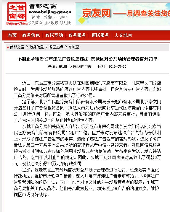 北京乐天超市被罚 因发布医疗方面的违法广告
