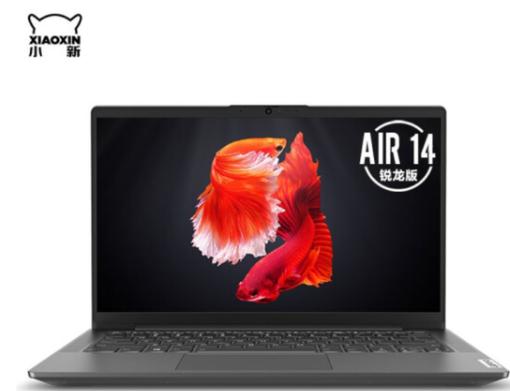 联想小新Air 14 2020锐龙版笔记本电脑怎么样 配置参数来了