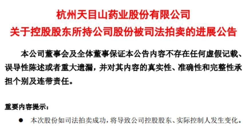 """""""分手""""后仍念旧情?永新华瑞4.5亿买下ST公司控股权?"""