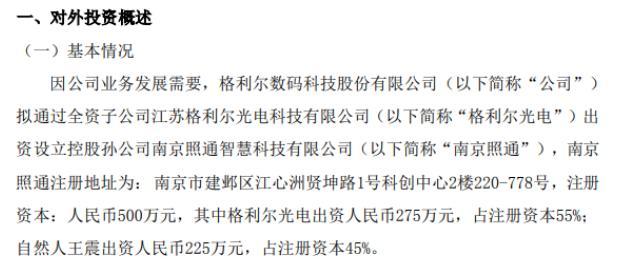 格利尔全资子公司对外投资设立控股孙公司 名字为南京照通