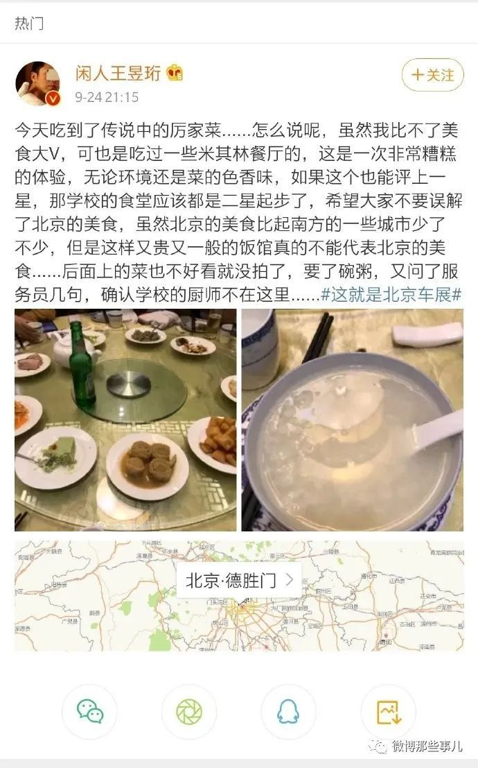 """北京""""老字号""""厉家菜被喷上热搜 3000一桌百万大V傻眼"""