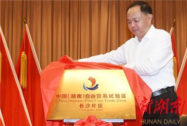 中国(湖南)自由贸易试验区长沙片区揭牌 突出临空经济