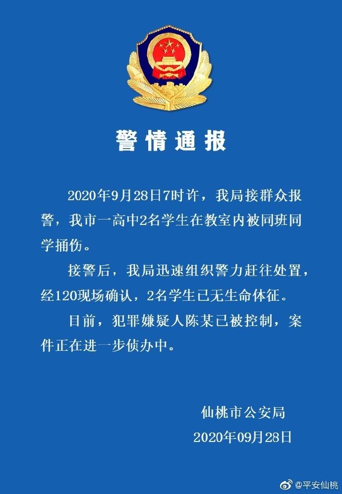 湖北仙桃市命案:2名被捅伤高中生均已无生命体征