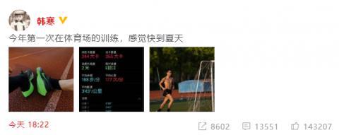 韩寒18分钟跑5公里 网友表示自己完全追不上