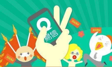 中国电信推广易信送流量 你会用吗?