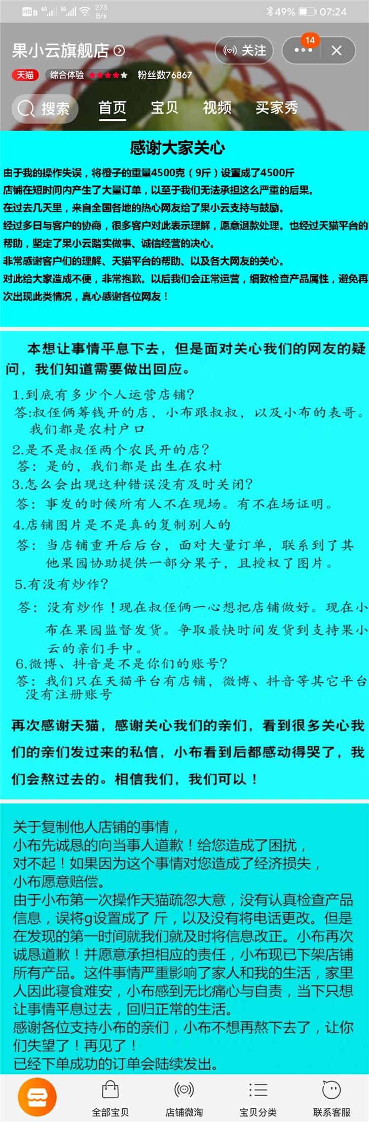 果小云网店被指抄袭后道歉并下架所有产品 并愿意承担责任