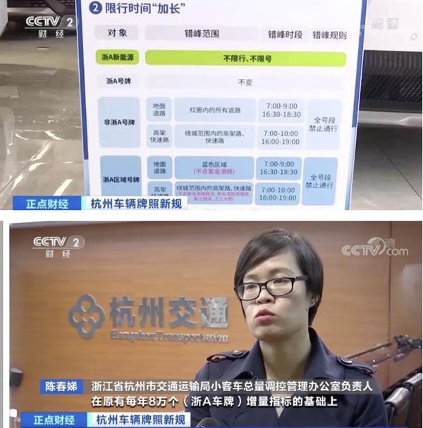 杭州:限牌限行新规实施 摇号人数近百万
