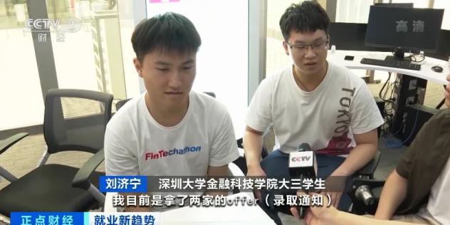 """金融科技人才成""""香饽饽"""" 大三学生已被预订一空!"""