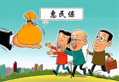 """""""惠民保""""有利于构建民生事业保障网"""
