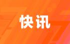 黑龙江全省农业农村现代化实现新突破